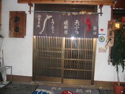 活魚料理 新田の写真