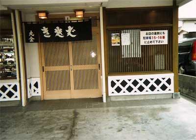 丸金食堂の写真